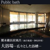 ■大浴場 麗水備長炭風呂-広々とした浴槽-A