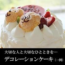 ●デコレーションケーキ(一例)