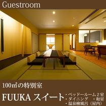 ■特別室【FUUKAスイート】100㎡の広々とした空間(屋内温泉檜風呂付き)B.jpg