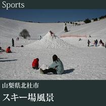 ▼白樺高原国際スキー場A
