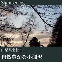 ▼自然風景-自然豊かな小淵沢-K