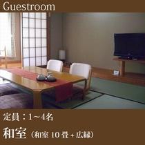 ■和室 10畳+広縁(定員1~4名)B