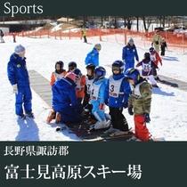 ▼富士見高原スキー場C.jpg