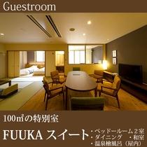 ■特別室【FUUKAスイート】100㎡の広々とした空間(屋内温泉檜風呂付き)A.jpg