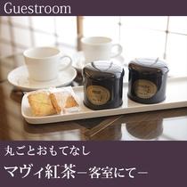 ★丸ごとおもてなし-マヴィ紅茶-