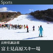 ▼富士見高原スキー場B.jpg