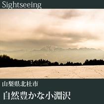 ▼自然風景-自然豊かな小淵沢-C