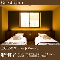 ■特別室【スイートルーム】100㎡の広々とした空間(屋内温泉檜風呂付き)C