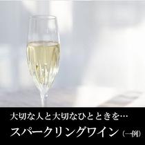 ●スパークリングワイン(イメージ)