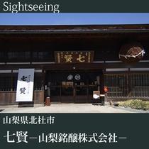 ▼歴史深い造り酒屋 七賢-山梨銘醸株式会社-A