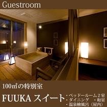 ■特別室【FUUKAスイート】100㎡の広々とした空間(屋内温泉檜風呂付き)D.jpg