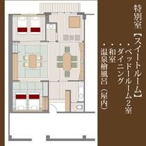 ■特別室【スイートルーム】100㎡の広々とした空間(屋内温泉檜風呂付き)