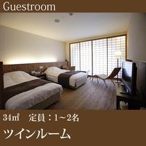 ■ツインルーム 34㎡(定員1~2名)A