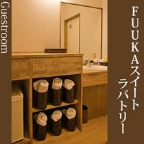 ■特別室【FUUKAスイート】100㎡の広々とした空間(屋内温泉檜風呂付き)E.jpg