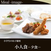 ●お子様料理(小学生用イメージ)