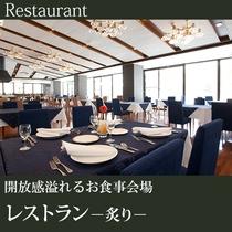 ■開放感溢れるレストラン-炙り-A