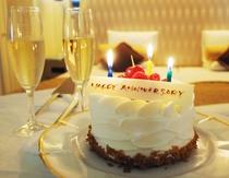 記念日プランにはケーキ・シャンパンがサービスで付きます