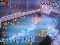 ★TV朝日スーパーJチャンネルの戸丸アナウンサーも絶賛大浴場