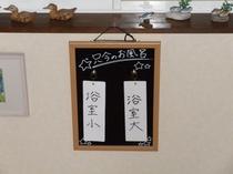 風呂の札(浴室大・小)