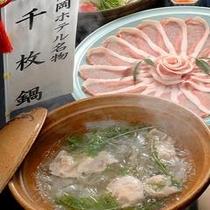 冬季限定 月岡ホテル伝統鍋「千枚なべ」