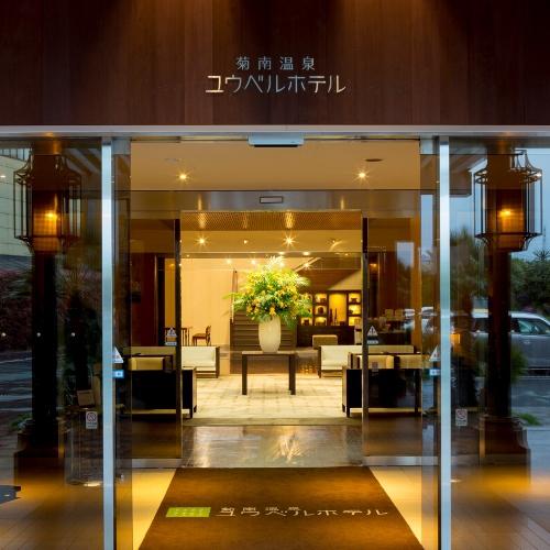 【玄関】寛ぎと癒しの天然温泉付きリラクゼーションホテル