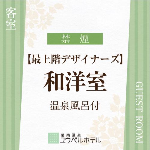 【最上階デザイナーズ和洋室】温泉風呂付(禁煙)