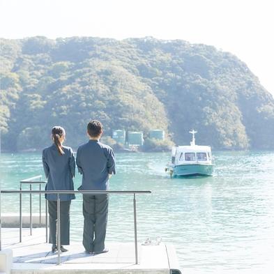 #415_【1泊朝食付】紺碧の海を望むオーシャンビュー客室指定 船からはじまる一島一旅館の特別な旅を