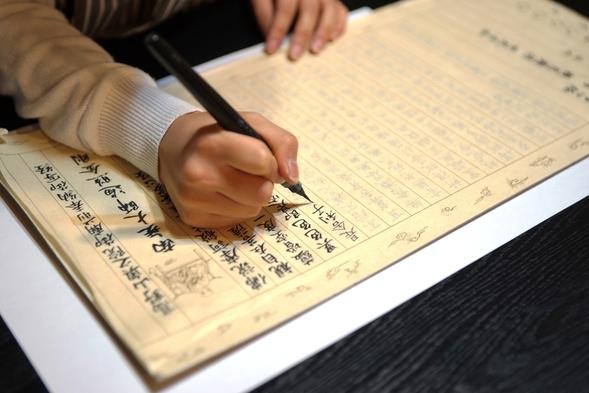 ◆写経体験◆宿坊に泊まって写経体験プラン【夕朝食】【わかやま歴史物語】