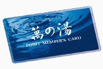 萬の湯ポイントカード