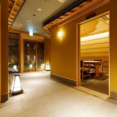 新型コロナウイルス感染症拡大防止に対応した完全個室料亭「花海棠」で「京風創作懐石」を!
