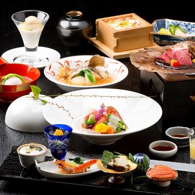 【日帰り(昼食&夕食)】0泊2食付きプラン 選べる懐石料理で湯ったり贅沢な「有馬の休暇」