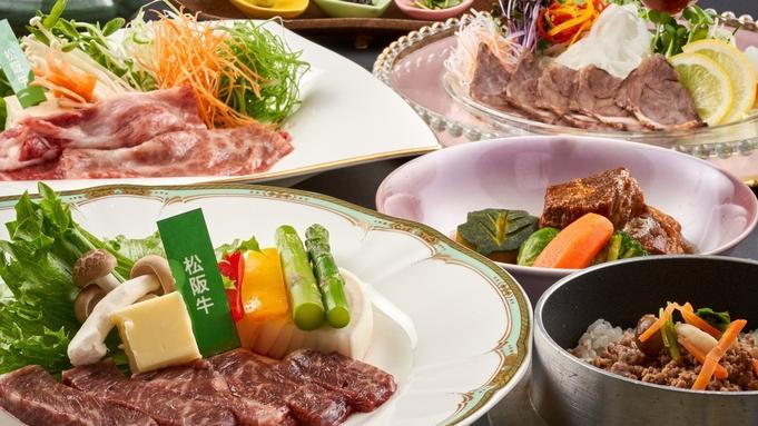旅行の時は贅沢に♪松阪牛づくし会席プラン<一泊二食>