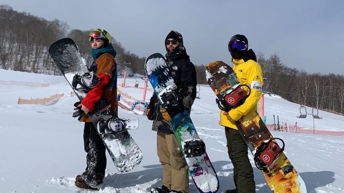 【学得】スキー・スノボリフト1日券付プラン<素泊まり>