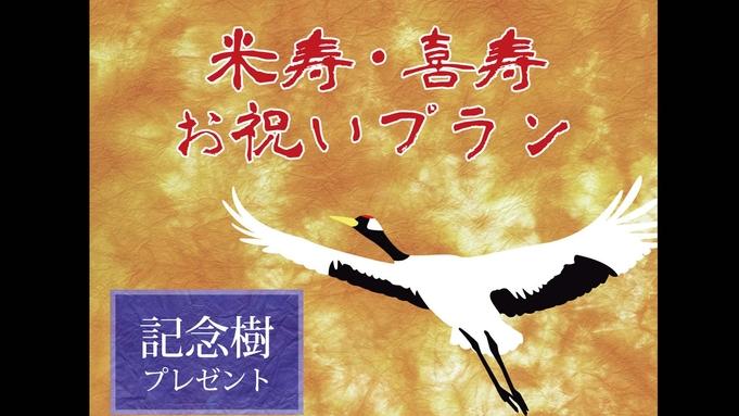 【記念日】お誕生日・結婚記念日・米寿、喜寿・・ご家族の記念日に記念樹を無料でプレゼント♪