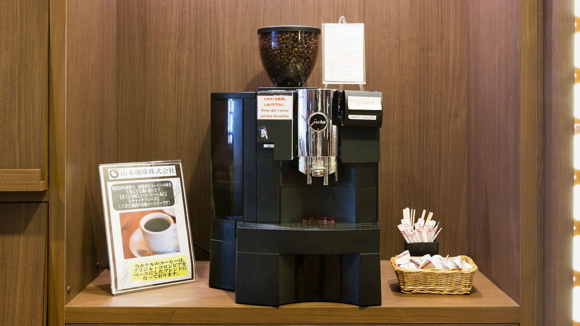 ロビーには無料のコーヒーサーバーをご用意しております