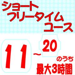 【11:00〜20:00のうち最大3時間】ショートタイムユース★