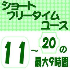 【11:00〜20:00】=最大9時間=日帰り・ショートタイムユース★