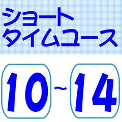 【10:00〜14:00】=最大4時間=アーリータイムユース★