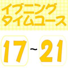 【17:00〜21:00】=最大4時間=イブニングタイムユース★