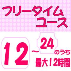=日・祝日等特定日限定=【12:00〜24:00】=最大12時間=フリータイムユース★
