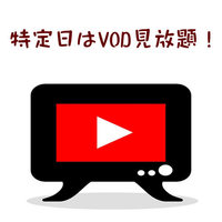 【12:00〜20:00の最大8時間利用】VOD見放題・ショートタイムユース