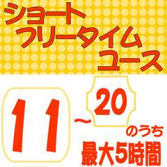 【11:00〜20:00のうち最大5時間】ショートタイムユース★