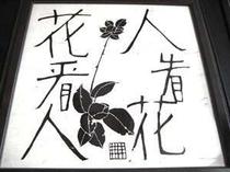 綿貫宏介氏の作品