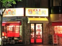 中華料理 九龍城