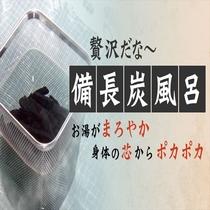 【大浴場】大浴場には国産の備長炭を使用しております。