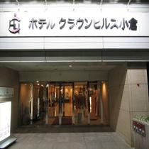 【外観】ホテルエントランス