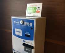 VOD(有料放送)チケット販売機