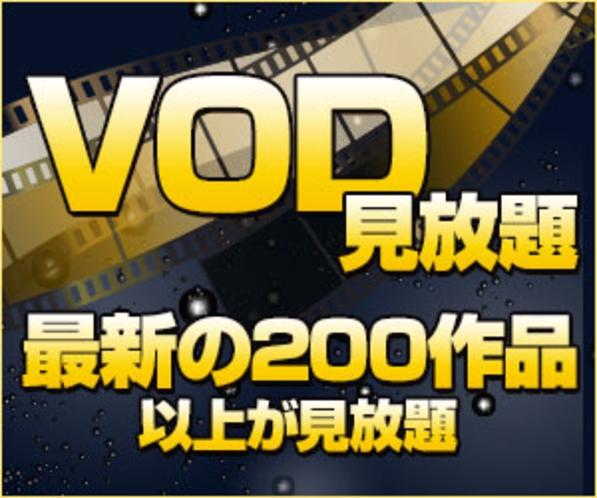 VOD視聴カード付きプラン
