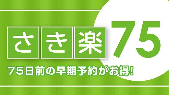 ■さき楽75■【朝食付】早期予約で連泊がおトク!