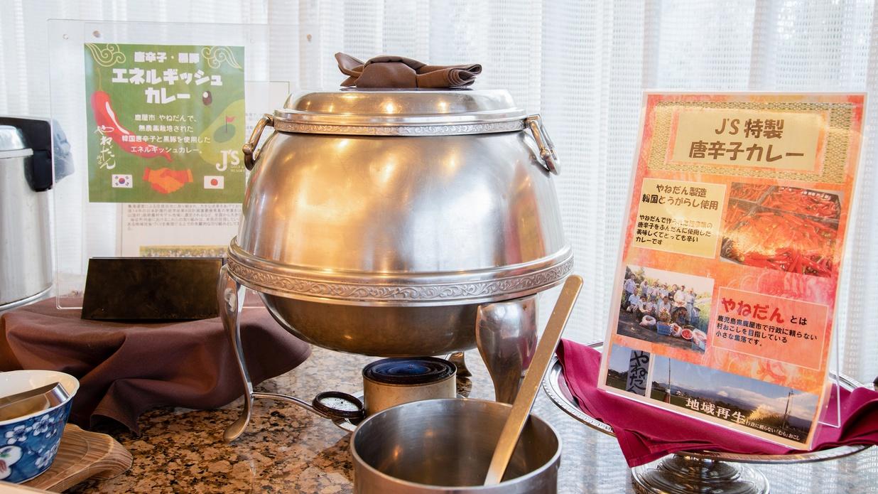 *【夕食バイキング】人気のJs特製唐辛子カレー!韓国唐辛子を使用したオリジナルスパイスカレーです。